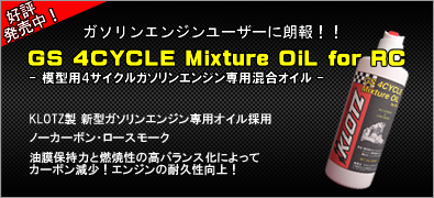 GS 4CYCLE Mixture Oil for RC